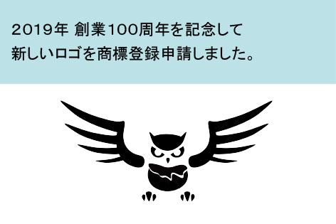 2019年 創業100周年を記念して<p>新しいロゴを商標登録申請しました。</p>