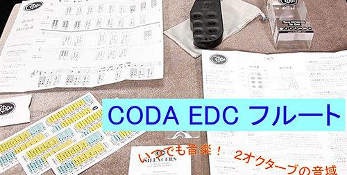 新発売! CODA EDC フルート