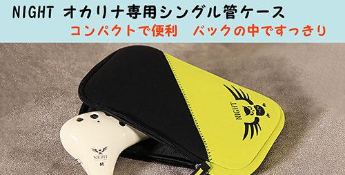 新発売 NIGHT オカリナ専用シングル管ケース