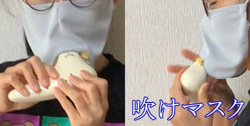 吹奏楽器演奏用マスク「吹けマスク」着用のご提案