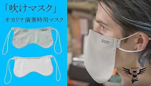 吹奏楽器演奏用マスク「吹けマスク」ご紹介動画公開