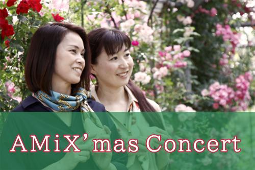 AMiX'mas Concert