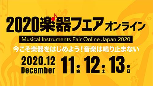 楽器フェアオンライン 参加
