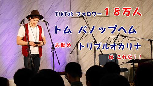 楽器フェアオンライン「TikTokフォロワー18万人! トム・バノップヘムのお勧めトリプルオカリナご紹介」
