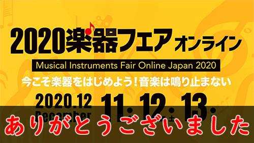 楽器フェアオンライン ありがとうございました!