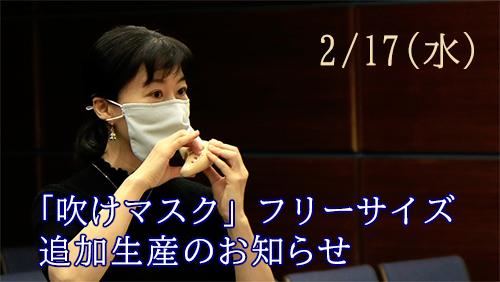 「吹けマスク」フリーサイズ追加生産のお知らせ