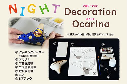 NIGHT Decoration Ocarina(デコレーション オカリナ)アルトC調 新発売