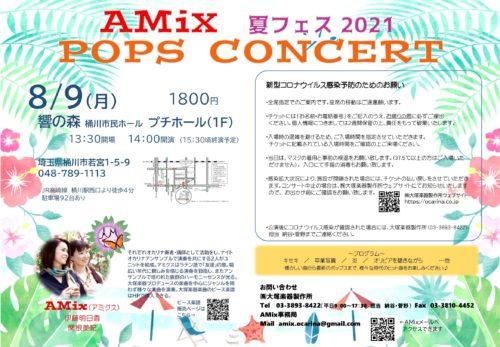 AMix 夏フェス2021 POPS CONCERT