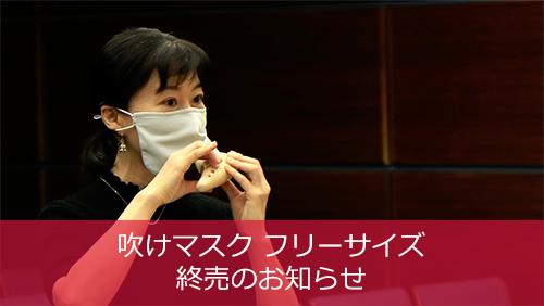 「吹けマスク フリーサイズ」終売のお知らせ